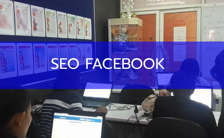 การทำ SEO ให้แก่ธุรกิจบน Facebook